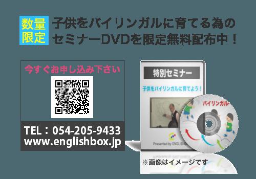 特別セミナー「子供をバイリンガルに育てよう!」DVDを限定無料配布中!