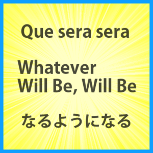 que_sera_sera