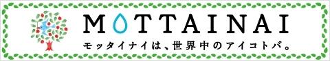 モッタイナイは、世界のアイコトバ。