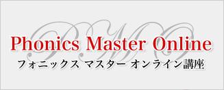 フォニックス・マスター・オンライン講座