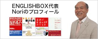 ENGLISHBOX代表 福島範昌プロフィール