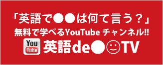 無料で学べるYouTubeチャンネル