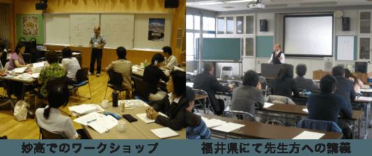 妙高でのワークショップと福井県での先生方への講義