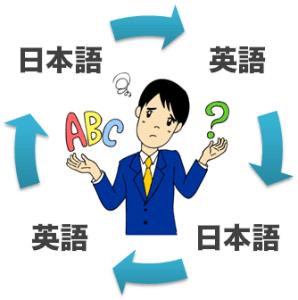 日本後から英訳している人
