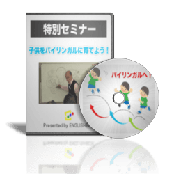 【無料】セミナー動画