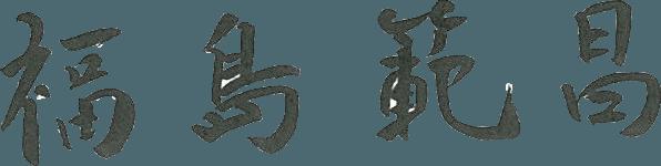 ENGLISHBOX代表 福島範昌(ふくしまのりあき)