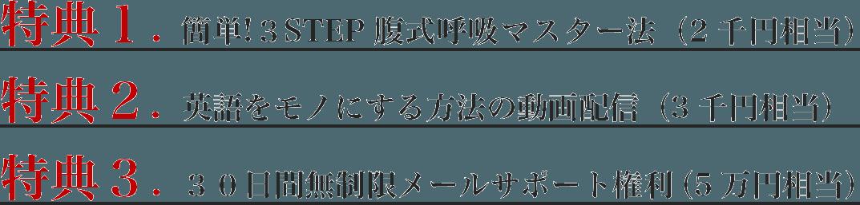 特典の内容(3STEP腹式呼吸マスター法、英語をモノにする方法の動画配信、30日間無制限メールサポート権利)