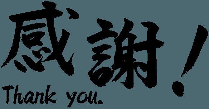 感謝(Thank you)