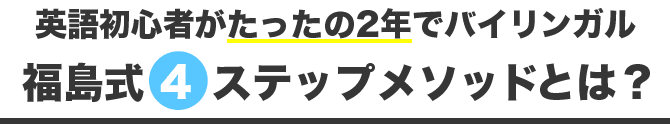 福島式4ステップメソッド