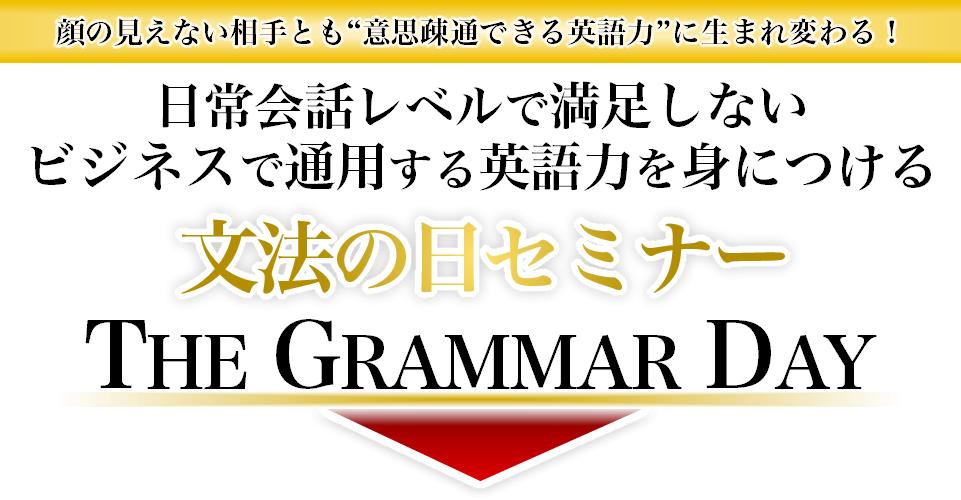 ビジネスでも使える英語に生まれ変わる「文法の日セミナー」