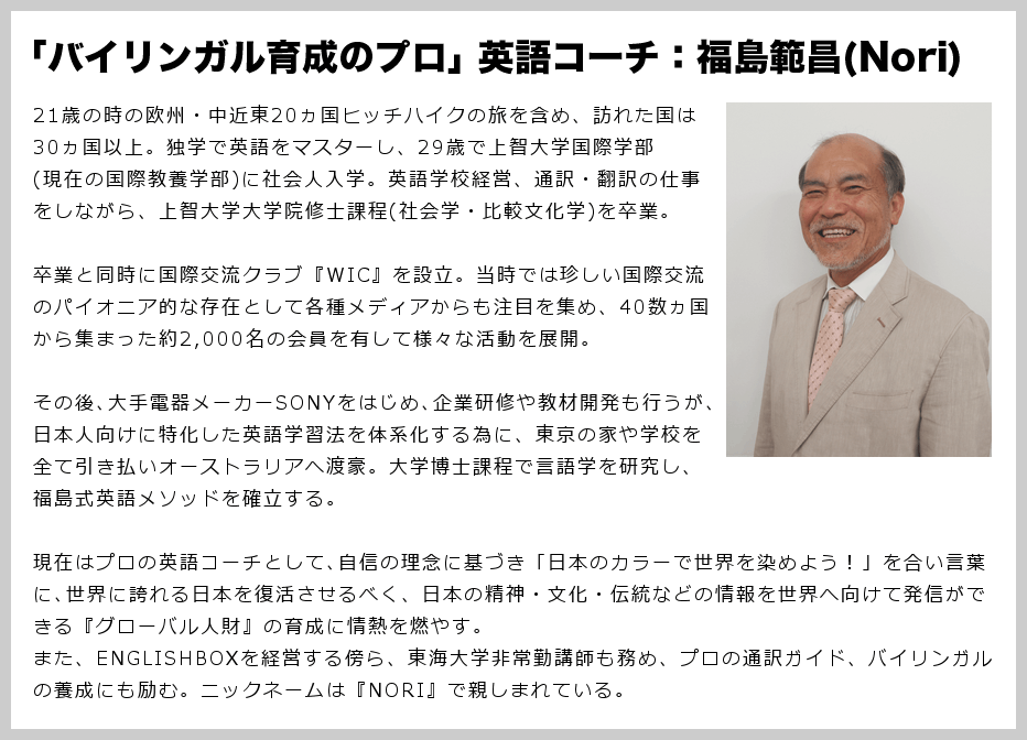 「バイリンガル養成のプロ」英語コーチ:福島範昌(Nori)
