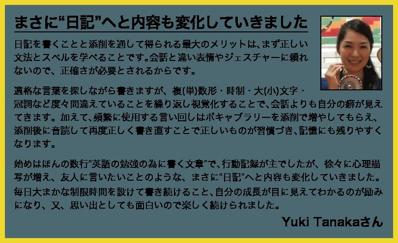 Yuki Tanakaさん