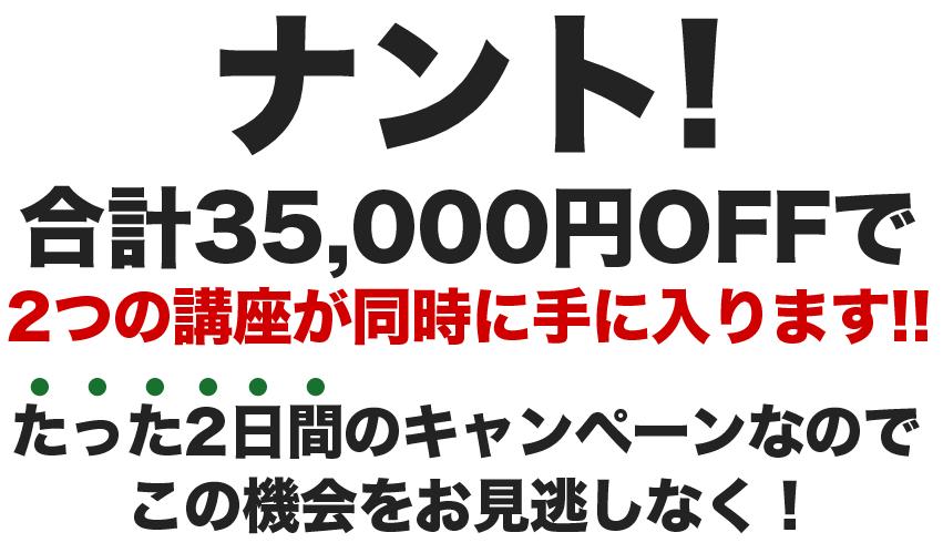 合計35000円OFF!!