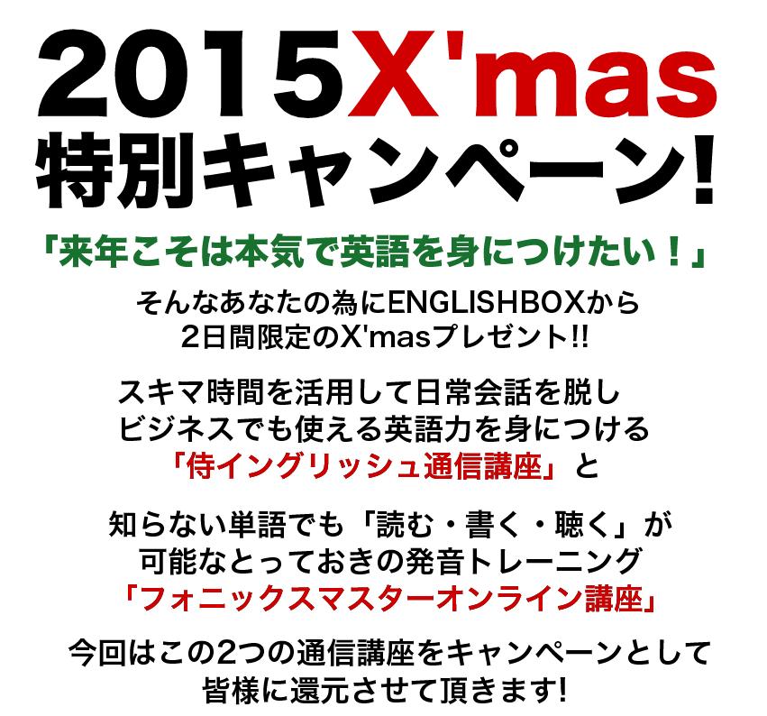 クリスマスキャンペーン2015