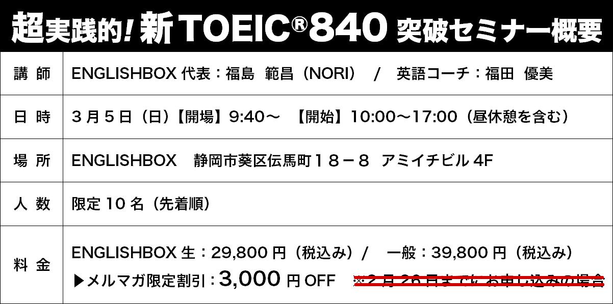 新TOIEC840突破セミナー