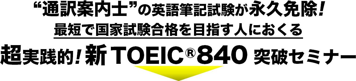 通訳案内士の英語筆記試験が永久免除!最短で国家試験合格を目指す人におくる、超実践的!新TOEIC840突破1Dayセミナー