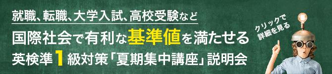 英検準1級対策夏期集中講座プレセミナー&説明会