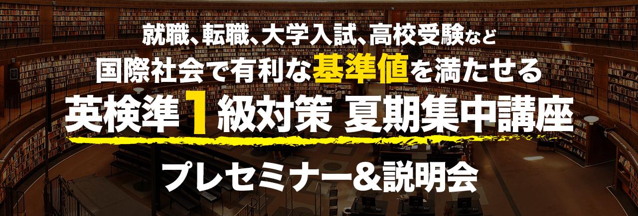 準1級プレセミナー&説明会