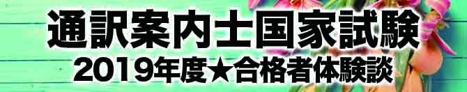 通訳案内士国家試験