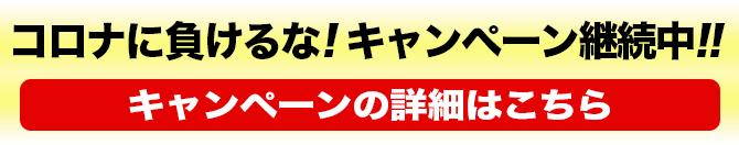 コロナに負けるな!入会キャンペーン実施中!