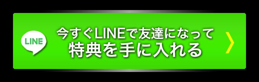 公式LINEに登録して特典をゲットする
